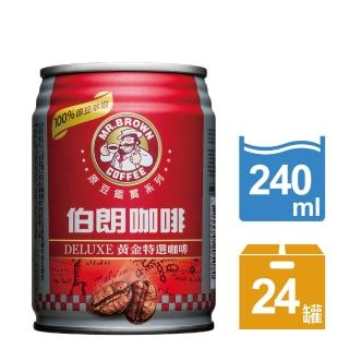 【伯朗】原豆鑑賞系列-黃金特選咖啡240ml-24罐/箱