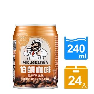 【伯朗】曼特寧風味咖啡240ml-24罐/箱