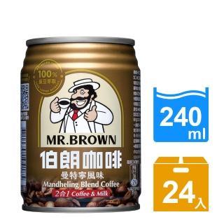 【伯朗】曼特寧風味-無糖-二合一咖啡240ml-24罐/箱