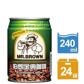 【伯朗】金典咖啡240ml-24罐/箱