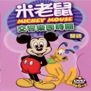 【寵愛寶貝系列】米老鼠交響樂團時間5DVD(陪伴幼兒快樂的成長)