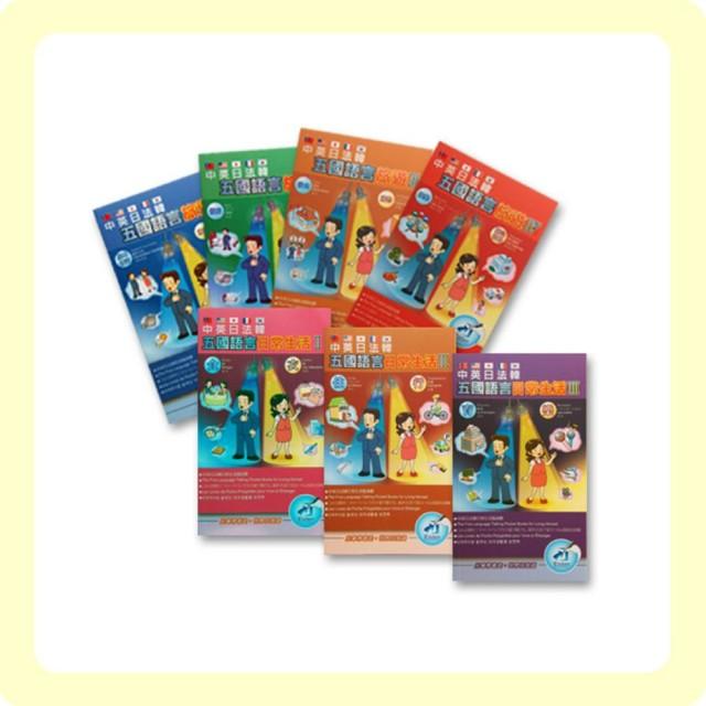 【StarQ 點讀系列】中、英、日、法、韓 五國語旅遊、生活套書