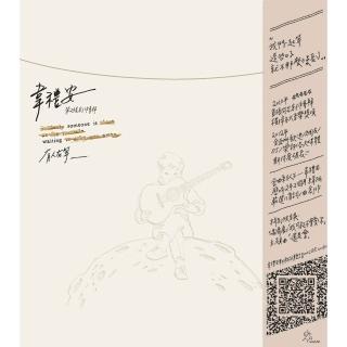 【福茂唱片】韋禮安/有人在等(1CD)
