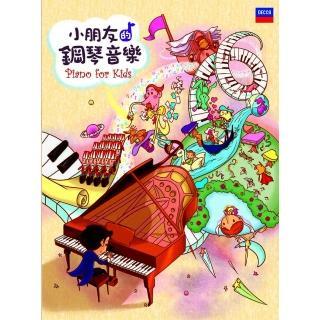 【福茂唱片】小朋友的鋼琴音樂(5CDs)