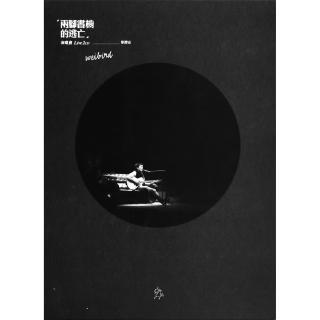 【福茂唱片】韋禮安/「兩腳書櫥的逃亡」演唱會Live(2CDs)