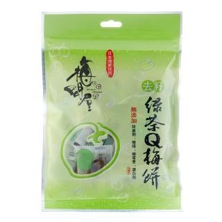 【梅問屋】去籽日式綠茶Q梅餅(夾鏈包)