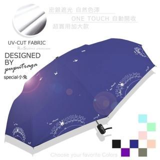 【RainBow】加大款!Special小兔-抗UV自動傘_晴雨傘(深藏青)