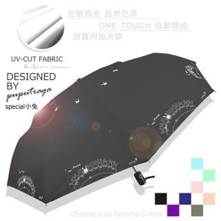 【RainBow】加大款!Special小兔-抗UV自動傘_晴雨傘(宇宙黑)