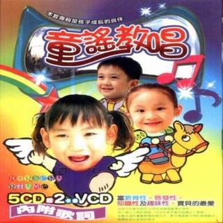 【寵愛寶貝系列】童謠教唱5CD內附歌詞(陪伴幼兒快樂的成長)