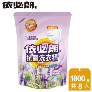 【依必朗】薰衣草抗菌洗衣精1800g*8入