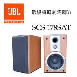 【JBL 美國】書架型喇叭 SCS-178SAT(英大公司貨)
