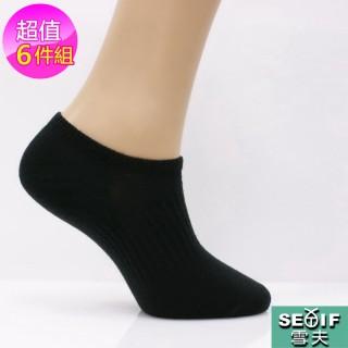 【雪夫除臭襪】MIT奈米技術-隱形襪6件組(舒適透氣)