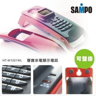 【聲寶】來電顯示有線電話(HT-W1201WL)