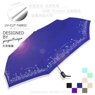 【RainBow】加大款!方舟樂園-抗UV自動傘_晴雨傘(深藏青)