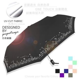【RainBow】加大款!方舟樂園-抗UV自動傘_晴雨傘(宇宙黑)
