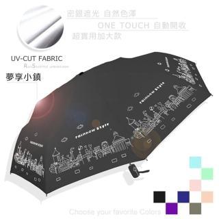 【RainBow】加大款!夢享小鎮-抗UV自動傘_晴雨傘(宇宙黑)