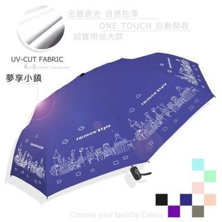 【RainBow】加大款!夢享小鎮-抗UV自動傘_晴雨傘(深藏青)