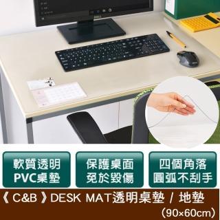 【C&B】DESK MAT透明桌墊(90*60CM)
