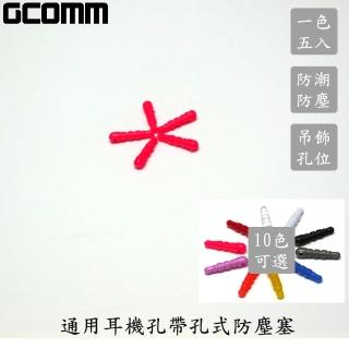 【GCOMM】通用3.5mm耳機孔防塵塞 開孔可自掛吊飾(1色5入裝)