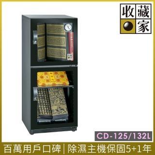 【收藏家】時尚珍藏系列全功能電子防潮箱(CD-125)