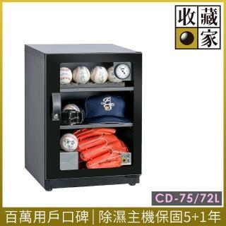 【收藏家】時尚珍藏系列全功能電子防潮箱(CD-75)