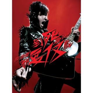【福茂唱片】庾澄慶/到死都要18歲新歌加精選全紀錄(3CD)
