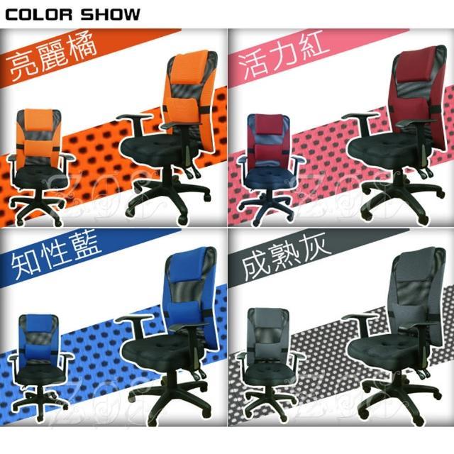 【Z.O.E】極舒護腰3D辦公椅
