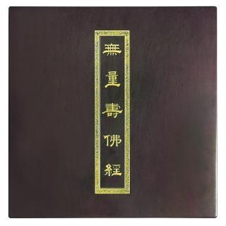 【龍岡數位文化】無量壽佛經 典藏版