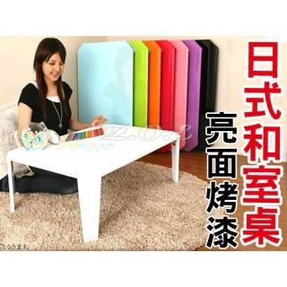 【Z.O.E】日式鏡面和室桌/亮面烤漆