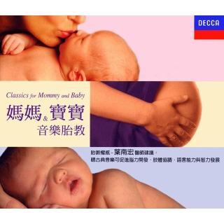 【福茂唱片】媽媽&寶寶音樂胎教(3CDs)