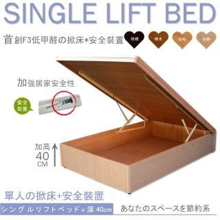 【優利亞-低甲醛+安全裝置40公分】單人後掀床架-3.5尺(4色)
