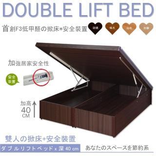【優利亞-低甲醛+安全裝置40公分】雙人後掀床架-5尺(4色)