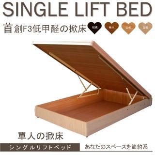 【優利亞-全台首創低甲醛】單人後掀床架-3.5尺(4色)