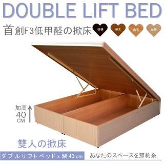 【優利亞-保證低甲醛40公分】雙人後掀床架-5尺(4色)