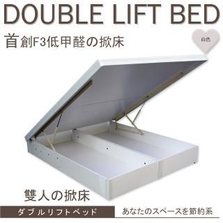 【優利亞-首創低甲醛白色波麗板】雙人後掀床架-5尺