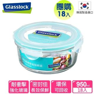 【Glasslock】強化玻璃微波保鮮盒 - 圓形950ml(團購一箱18入)