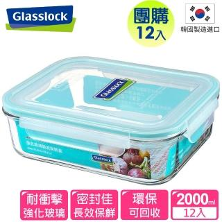 【Glasslock】強化玻璃微波保鮮盒 - 長方形2000ml(團購一箱12入)