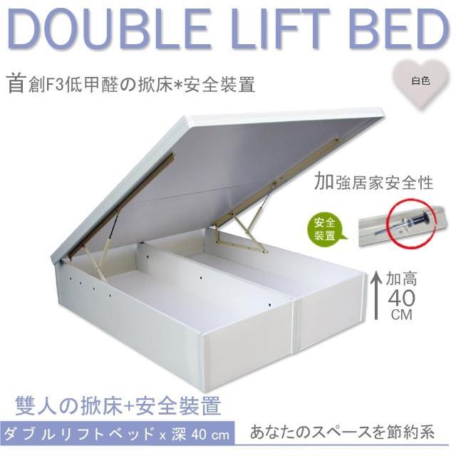 【優利亞-低甲醛+安全裝置40公分】雙人後掀床架-5尺(白色)