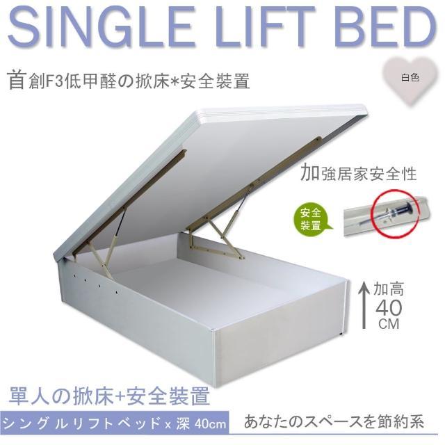 【優利亞-低甲醛+安全裝置40公分】單人後掀床架-3.5尺(白色)