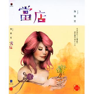 【福茂唱片】詹雅雯/當店(1VCD)