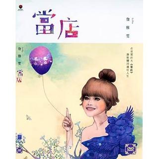 【福茂唱片】詹雅雯/當店(1DVD)