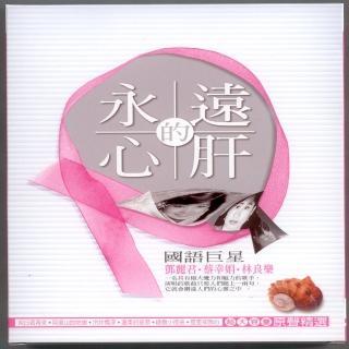 【國語懷念金曲】鄧麗君‧蔡幸娟‧林良樂(永遠的心肝 CD)