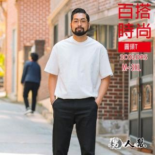 【男人幫】T0001 *15色100%純棉高磅數厚款素色T恤(15色 / 10 Size)