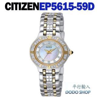 【CITIZEN】光動能雙色時尚女錶(EP5615-59D)