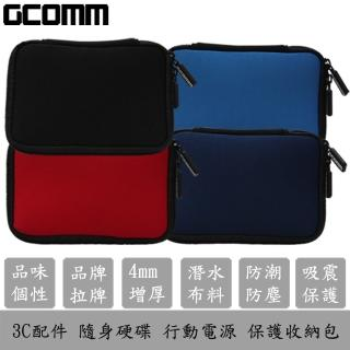 【GCOMM】隨身硬碟 行動電源 保護收納包(厚柔軟舒適潛水布料)