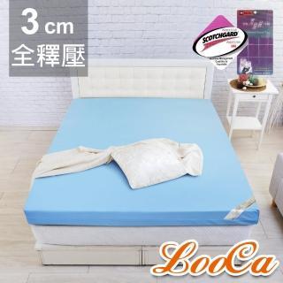 【LooCa】雙認證竹炭3cm記憶床墊(加大)