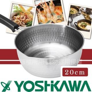 【YOSHIKAWA】日本味壹IH對應槌目不鏽鋼雪平鍋(20cm)
