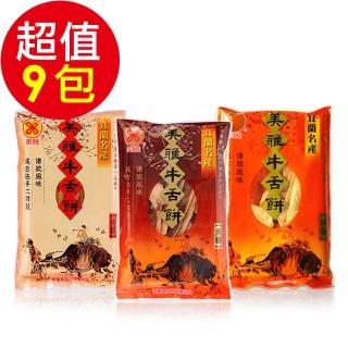 【美雅宜蘭餅】手工超薄-蜂蜜/-黑糖/牛奶-大  共9包(各3包)