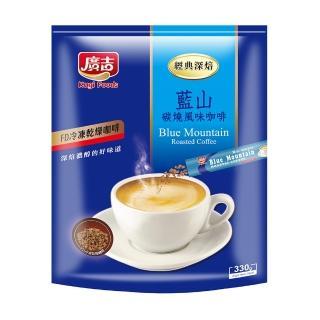 【廣吉】頂級 藍山炭燒咖啡(15包*22g)