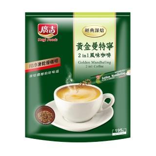 【廣吉】深焙 黃金曼特寧二合一咖啡(13g*15包)